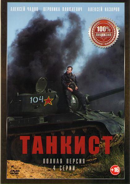 Танкист (Любимый город) (4 серии) на DVD