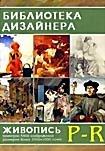 Библиотека дизайнера Живопись P R (Интерактивный DVD)