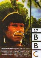 BBC 17 Выпуск (Одиссея Жака Кусто. Будущее Амазонки / Метель в джунглях / Тайны Меконга / Дети риса и пороха / Таити / Тайна затопленных пещер / После