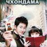 Алиса из Чхондама (16 серий) (4 DVD)
