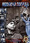 Великая Победа Судьбы солдатские Часть 2