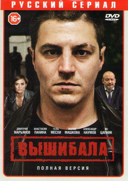 Вышибала (16 серий) на DVD