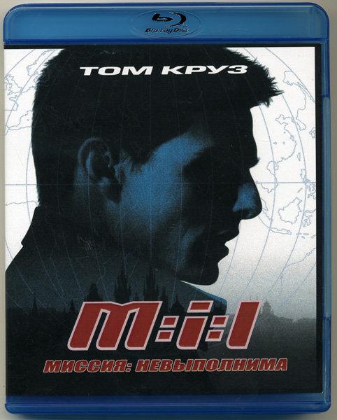 Миссия невыполнима (Blu-ray)* на Blu-ray