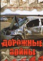 Дорожные войны (40 серий)