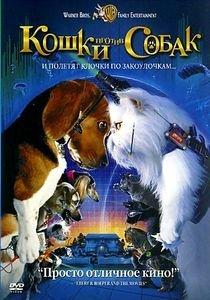 Кошки против собак (Карусель) на DVD