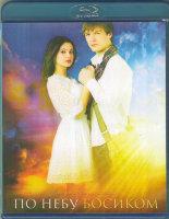 По небу босиком (Blu-ray)