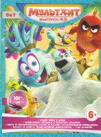 Мультхит 43 (Angry Birds в кино (Злые птички в кино) / Смешарики Легенда о золотом драконе / Норм и несокрушимые / Рэтчет и Кланк Галактические рейндж