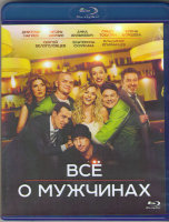 Все о мужчинах (Blu-ray)