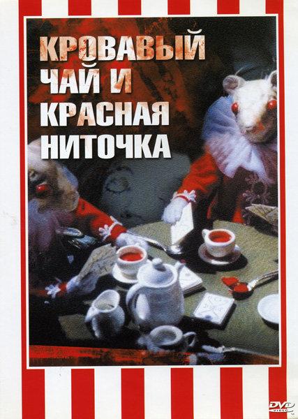Кровавый чай и красная ниточка на DVD