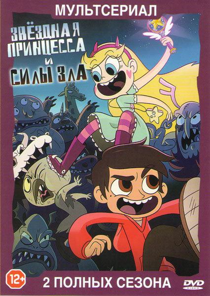 Звездная принцесса и силы зла 1,2 Сезоны (22 серии) на DVD