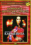 Кармелита. Цыганская страсть (серии 41-80) на DVD