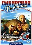 Сибирская рыбалка: Карась - рыба будущего. Выпуск 3 на DVD
