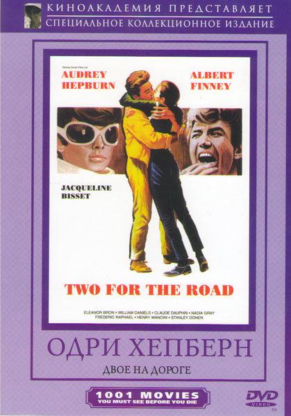 Двое на дороге на DVD