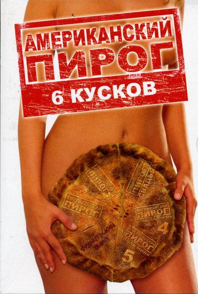 АМЕРИКАНСКИЙ ПИРОГ 6 кусков (Позитив-мультимедиа) 6DVD на DVD