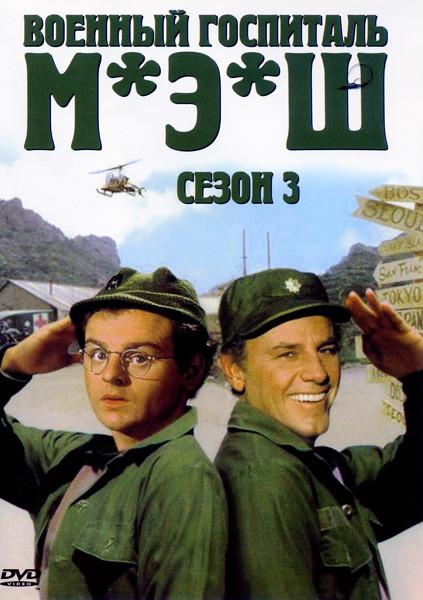 Военный госпиталь М.Э.Ш 3 Сезон на DVD
