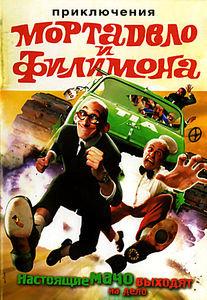 Приключения Мортадело и Филимона на DVD