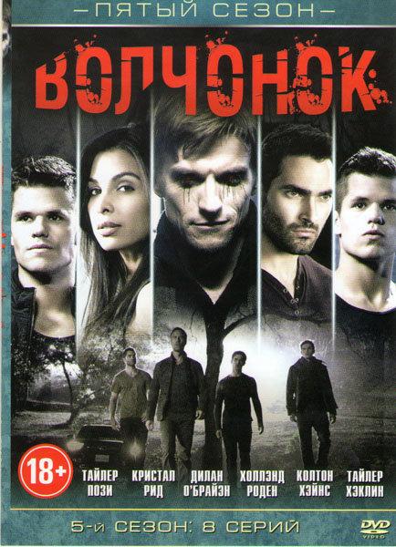Волчонок (Оборотень) 5 Сезон (8 серий)  на DVD