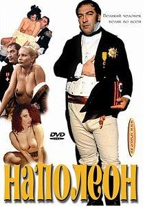 НАПОЛЕОН на DVD