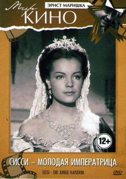 Сисси Молодая императрица на DVD