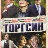 Торгсин (8 серий) на DVD