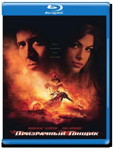 Призрачный гонщик (Blu-ray)* на Blu-ray