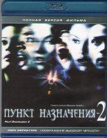 Пункт назначения 2 (Blu-ray)*