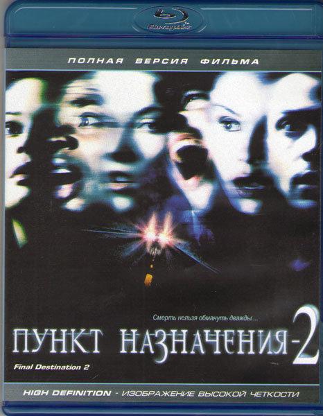 Пункт назначения 2 (Blu-ray)* на Blu-ray