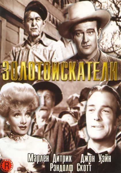 Золотоискатели на DVD