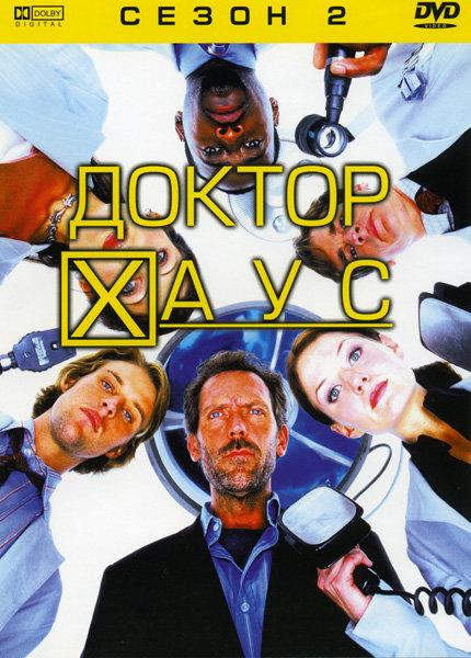Доктор Хаус (Второй сезон) на DVD