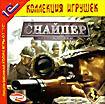 Снайпер. Дороги войны (PC CD)