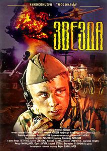 Звезда (реж.Николай Лебедев) на DVD