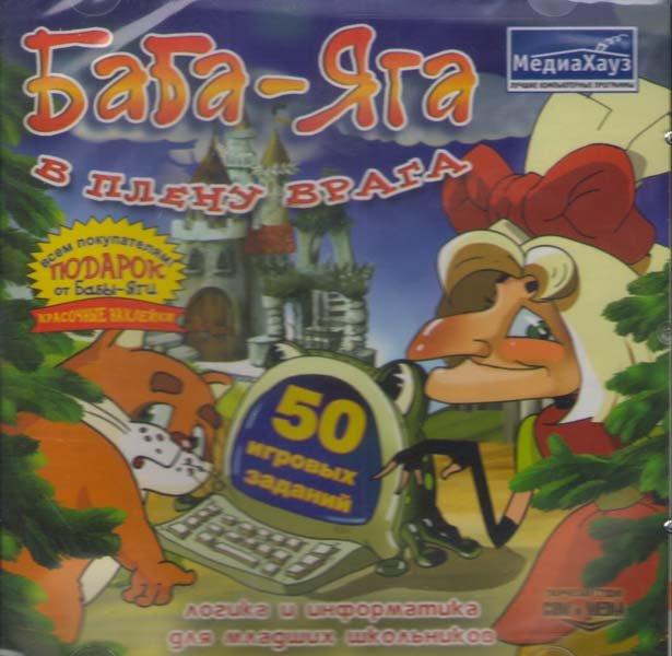 Баба-яга в плену врага (PC CD)