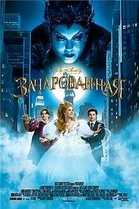 Зачарованная (Позитив-мультимедиа) на DVD