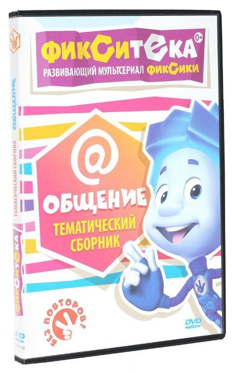 Фикситека Общение (11 серий) на DVD