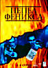 Пепел Феникса (3 DVD)  на DVD