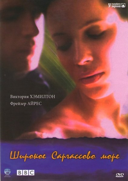 Широкое Саргасово море на DVD