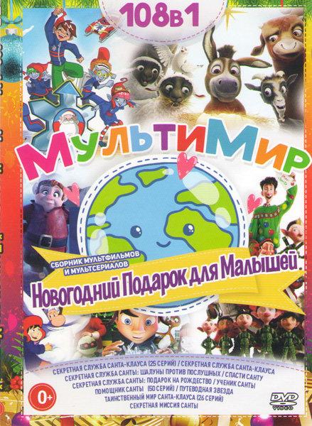 Мультимир Новогодний подарок для малышей (Секретная служба Санта Клауса (25 серий) / Секретная служба Санта Клауса / Секретная служба Санты Шалуны про на DVD