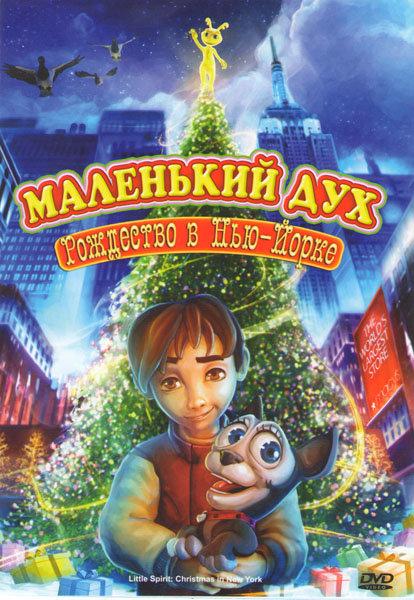 Маленький дух: Рождество в Нью-Йорке на DVD