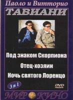 Под знаком скорпиона / Отец хозяин / Ночь святого Лоренцо (3 DVD) (Без полиграфии!)