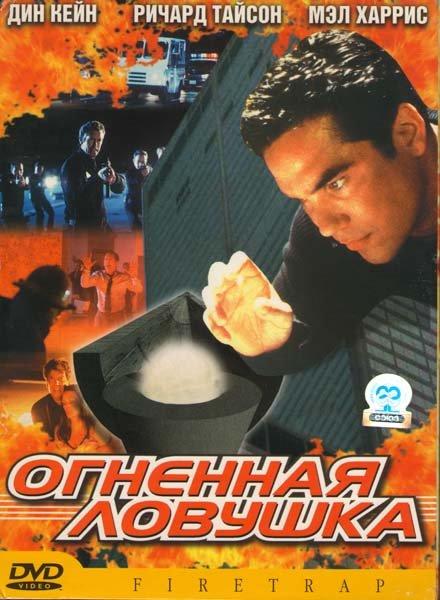 Огненная ловушка  на DVD