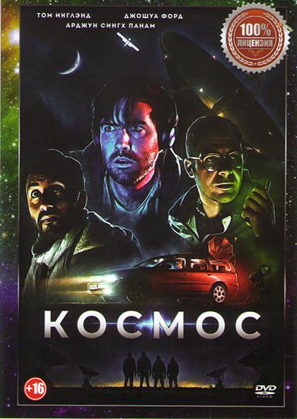 Космос на DVD