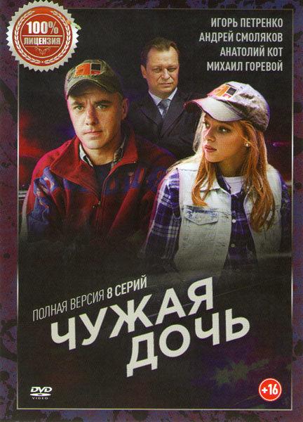 Чужая дочь (8 серий) на DVD