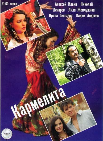 Кармелита (31-60 серии) на DVD