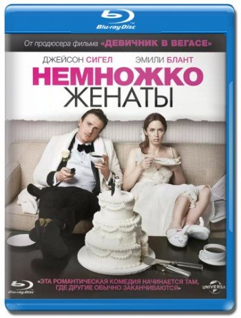 Немножко женаты (Blu-ray) на Blu-ray