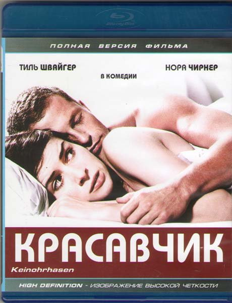 Красавчик (Blu-ray) на Blu-ray