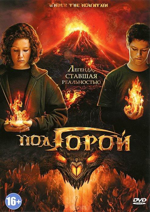 Под горой (Хранители огня) на DVD