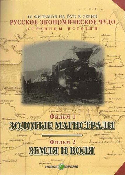 Русское экономическое чудо 1 и 2 Фильмы (Золотые магистрали / Земля и воля) на DVD