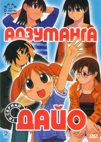 Адзуманга Дайо (26 серий) на DVD