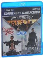 Коллекция фантастики 2 Выпуск (3 3D Blu-ray)