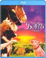 Бэйб Четвероногий малыш (Blu-ray)